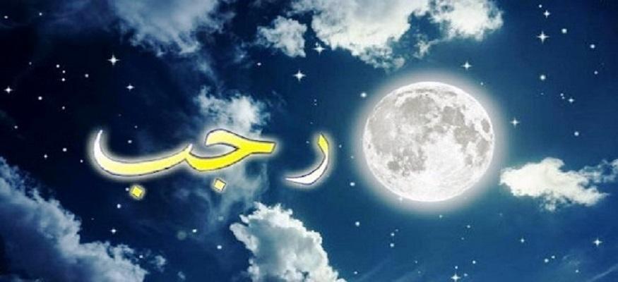 Bulan Rajab