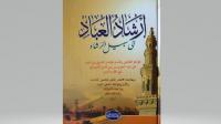 Kitab Irsyadul 'Ibad (foto: ist/palontaraq)