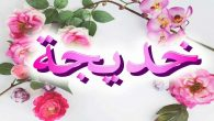 Khadijah radhiyallahu anha.