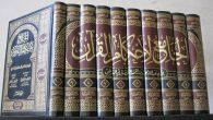 Tafsir Qurthubi. (foto: ist/palontaraq)