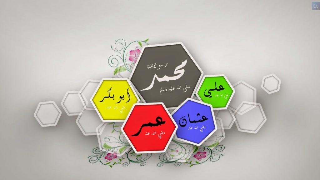 Nama Nabi Muhammad SAW dan Khulafaur Rasyidin. (foto: ist/palontaraq)