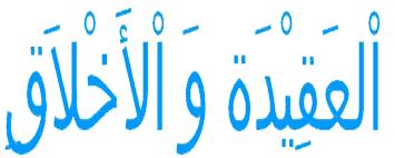 'Aqidah Akhlak